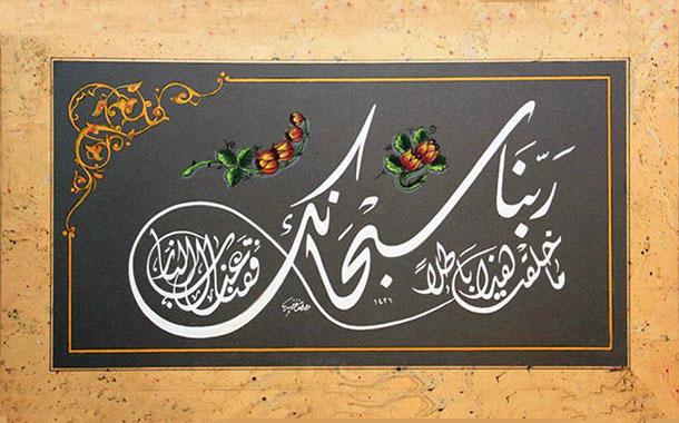 جمالية الفن الإسلامي برؤى غربية ... بقلم/ معصوم محمد خلف