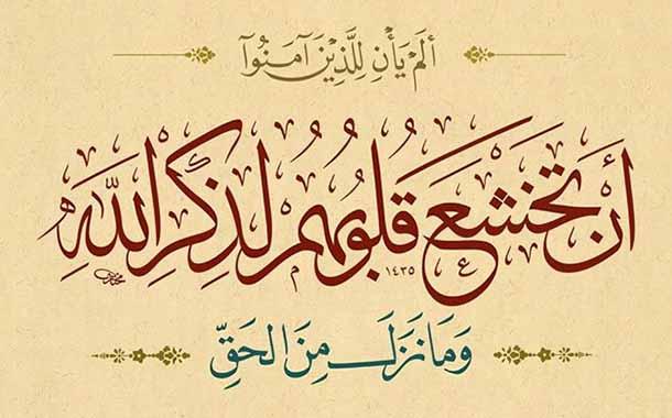 التكوين في الخط العربي، بقلم/ حسن المسعود