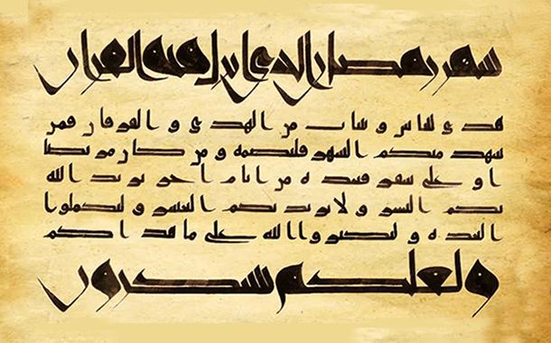 المرأة وفن الخط العربي ... بقلم/ علي عبد الله البداح