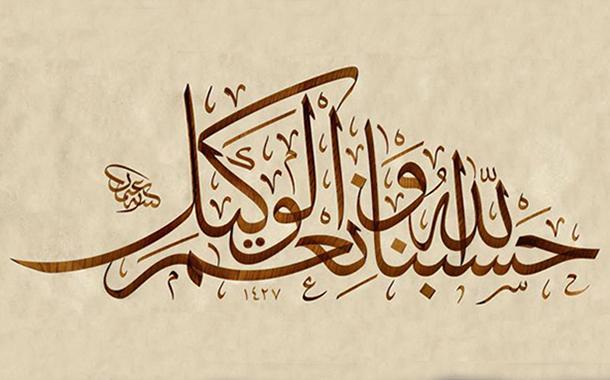 الخط الطباعي Hasan Aya