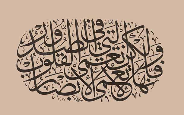 الخط الطباعي PF Din Text Arabic