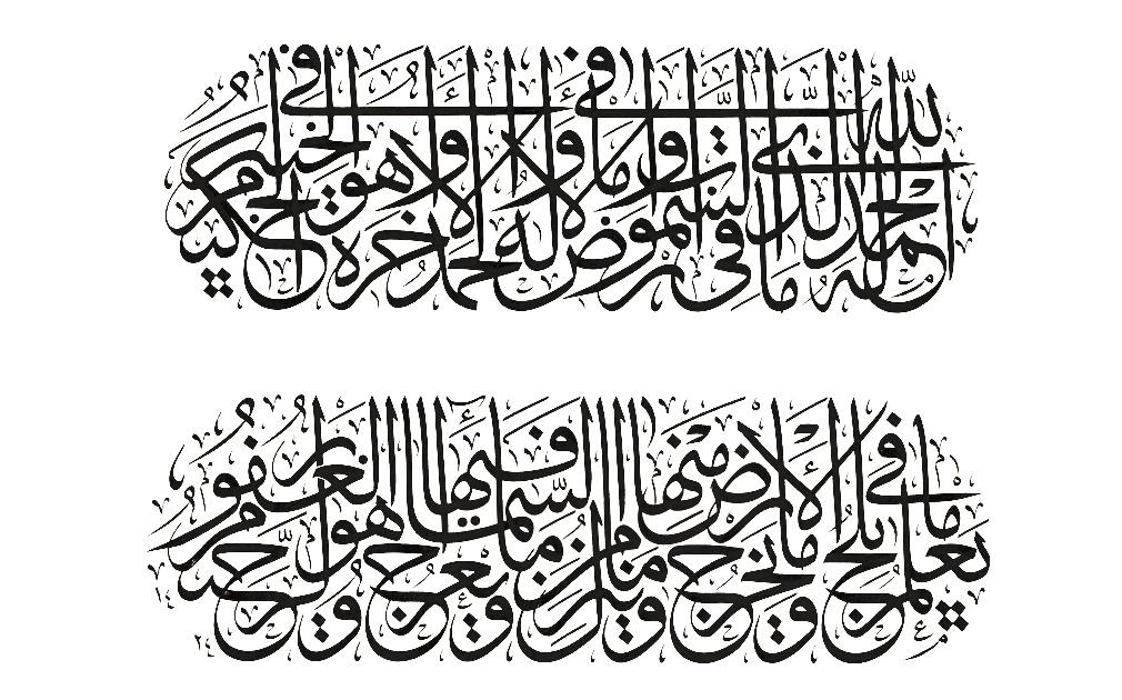 الخط العربي، فن الدعوة إلى الله ... بقلم/ معصوم محمد خلف